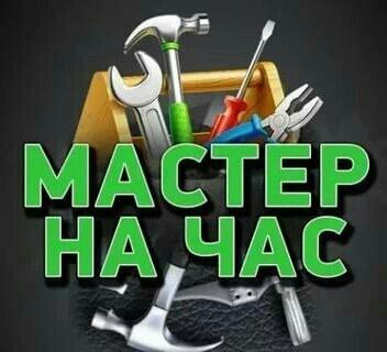 Мастер на час. мелкосрочный ремонт в Бишкек