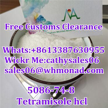 Factory Supply Tetramisole HCl CAS 5086-74-8 Tetramisole Hydrochloride