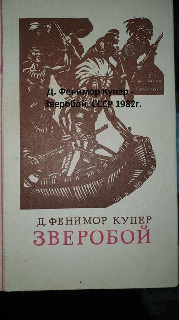 Д. Фенимор Купер - Зверобой, СССР 1982г.   (Whatsapp)