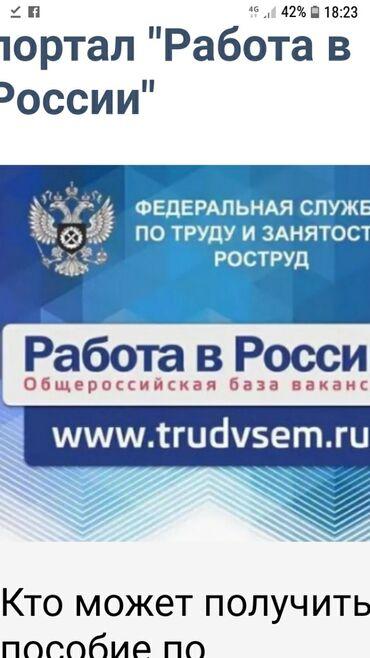 Работа - Лебединовка: Работа в росии на пилораму билеты на самалет за счет компании звони