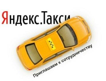 Требуются водители в Яндекс. Такси! в Бишкек