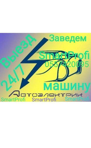 Автоэлектрик-обучение-бишкек - Кыргызстан: Автоэлектрик 100% .Результат 100%. Выезд на место поломки 24/7. Все ви