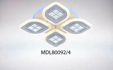 люстры для зала бишкек цены в Кыргызстан: Светильник LED MDL80092/4Умный потолочный светодиодный светильник