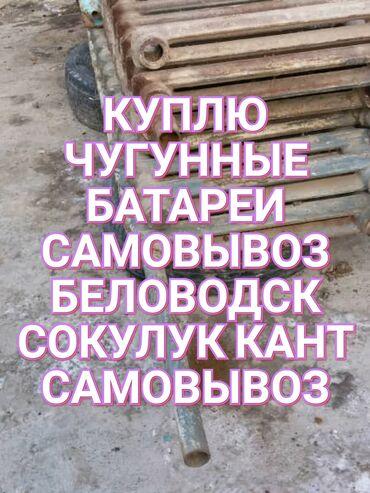 Чугунные ванны радиаторы отопления советские чугунные ванна принимаем