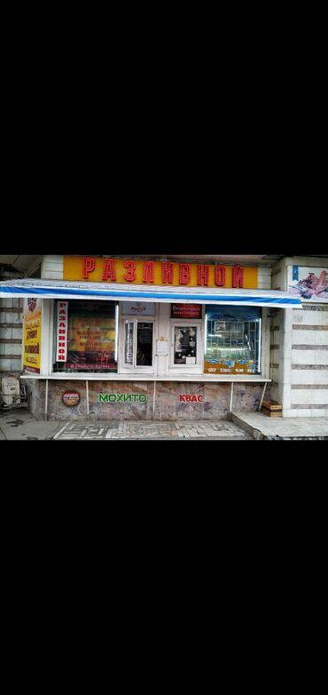 Работа на вынос - Кыргызстан: Срочно!!! В связи с выездом! Продаю магазин разливных напитков (на