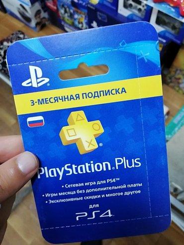 Электроника в Баку: PlayStation plus kartları.network kartlar, rubl, dollar psn plus. Попо