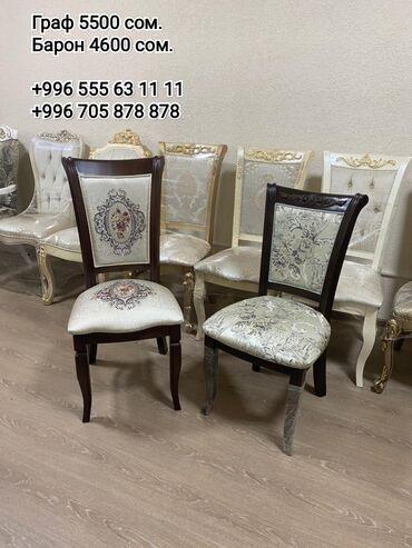 стол стулья для зала in Кыргызстан | КОМПЛЕКТЫ СТОЛОВ И СТУЛЬЕВ: Элитная мебель из карагача парной сушки от мебельной фабрики «KAKI» в