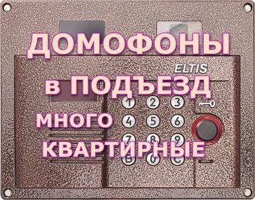 Домофон в подъезд многоквартирный в Бишкек