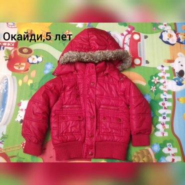 Bakı şəhərində Куртка б/у в идеальном состоянии от