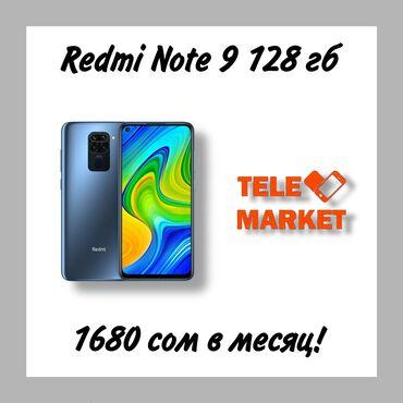 Сотовый телефон lenovo - Кыргызстан: Новый Xiaomi Redmi Note 9 128 ГБ Синий