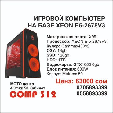 Игровой компьютер на базе inte xeon e5-2678v3 12 ядер 24