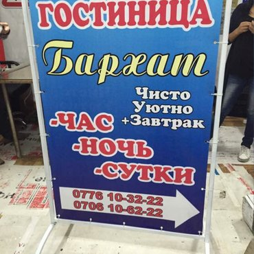Требуется персонал в гостиницу в Бишкек