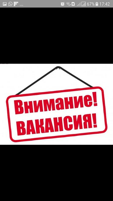 Требуется помощник зав.склада в Бишкек