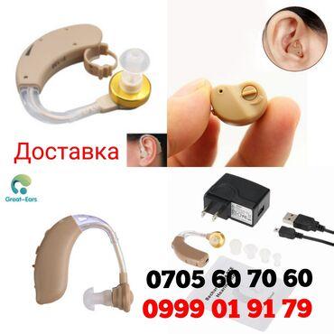 Зарядные устройства для телефонов lenovo - Кыргызстан: Слуховые аппараты. Гарантия. Доставка по городу Бишкек бесплатно
