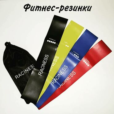 Резинки для медицинских масок - Кыргызстан: Резинки для фитнеса — это уникальный эспандер, который позволит