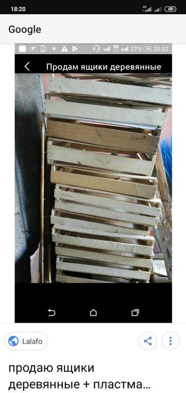 Продаю ящики пласмасовые и деревянные