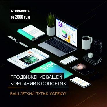 СММ,Продвижение вашей компании в  в Бишкек