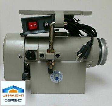 моторы для швейных машин в Кыргызстан: Серводвигатель на обычную швейную машину. Регулируемый скорость