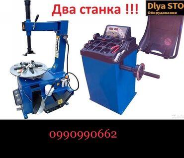 сигнальный пистолет в Кыргызстан: Комплект шиномонтажного оборудования ! Бесплатная доставка по КР. TS-2