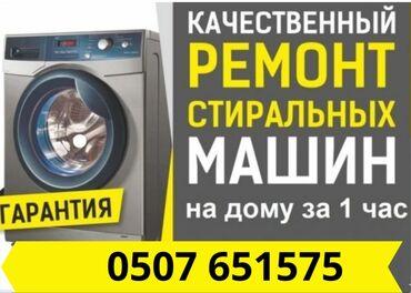 восстановление панели авто в Кыргызстан: Ремонт | Стиральные машины | С гарантией, С выездом на дом