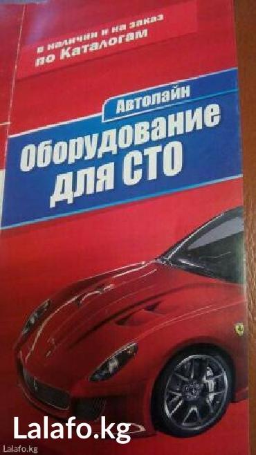 Запчасти для сигнализации - Кыргызстан: Оборудование и инструменты для автосервиса, СТО: подъемник