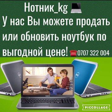 Скупка и продажа ноутбуков в НОТНИК_KG (советская-токтогула)тел: в Бишкек