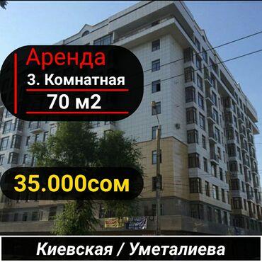 Долгосрочная аренда квартир - 2 комнаты - Бишкек: 2 комнаты, 70 кв. м С мебелью