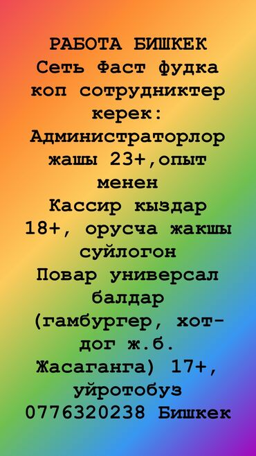 работа на вечер бишкек в Кыргызстан: РАБОТА ЖАШТАРГА!!! График 10:00-22:00 Бишкек . вотска ап жазгыла