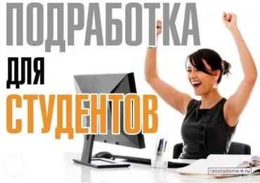РАБОТА ДОЯ СТУДЕНТА  УСЛОВИЯ  ГИБКИЙ ГРАФИК СТАБИЛЬНАЯ РАБОТА в Бишкек
