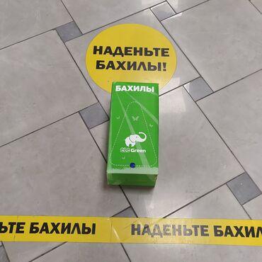 бомберы бишкек в Кыргызстан: Бахилы 1000 пар /упаковка Доставка Бесплатная Звоните или пишите Whats
