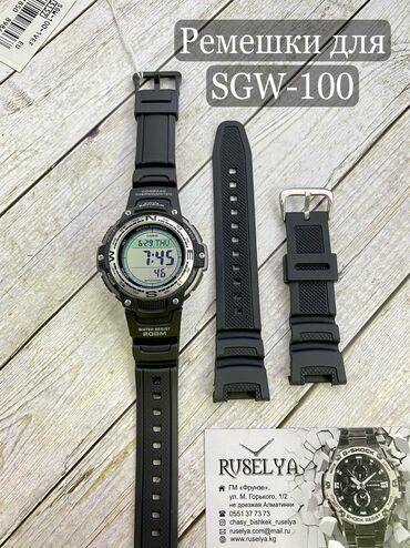 Ремешки для SGW-100 (копия)