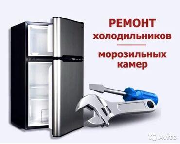 ремонт двигателей любой сложности в Кыргызстан: Ремонт | Холодильники, морозильные камеры | С гарантией, С выездом на дом