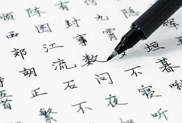 подготовка к орт книги в Кыргызстан: Языковые курсы   Английский, Китайский   Для взрослых, Для детей