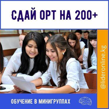 термобиндеры для дома в Кыргызстан: Языковые курсы | Английский, Кыргызский, Русский | Для взрослых, Для детей