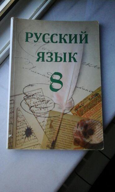 - Azərbaycan: 8 ci sinif Rus dili kitabı