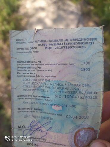 Здравствуйте, я сегодня 26.05.2020 нашел техпаспорт в селе Гроздь, воз