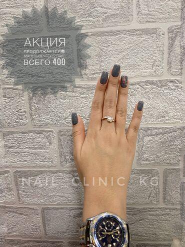 Акция в Nail clinic