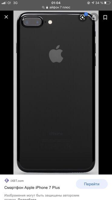 iphone 7 купить бу в Кыргызстан: Б/У iPhone 7 Plus 32 ГБ Черный