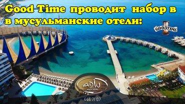 требуется персонал в исламские отели турции на сезон 2018 года! в Бишкек