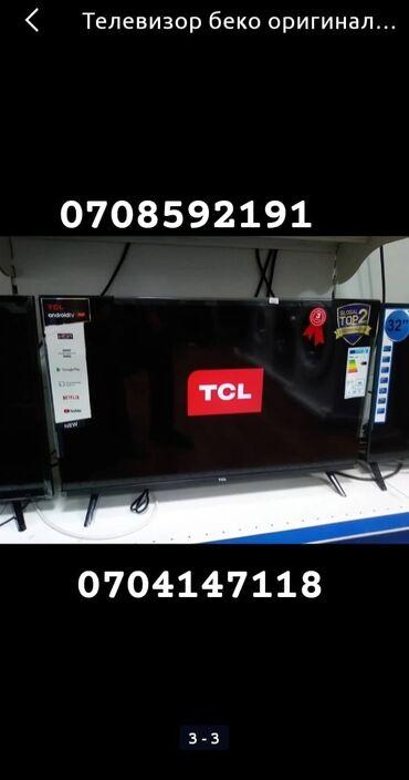 95 объявлений | ЭЛЕКТРОНИКА: Телевизор самый вышый качество. Андройд 3год гарантия достафка