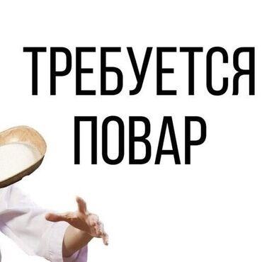 шредеры продольный универсальные в Кыргызстан: Повар Универсальный. С опытом. Ресторан