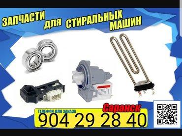 Запчасти для стиральных машин автомат.LG,SA в Душанбе - фото 6