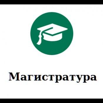 ПОДГОТОВКА НА МАГИСТРАТУРУ (ЛОГИКА) в Bakı
