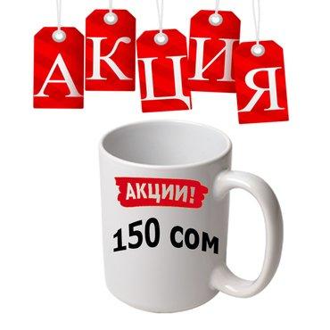 Супер Акция! Успей заказать кружки с вашим фото  в Бишкек
