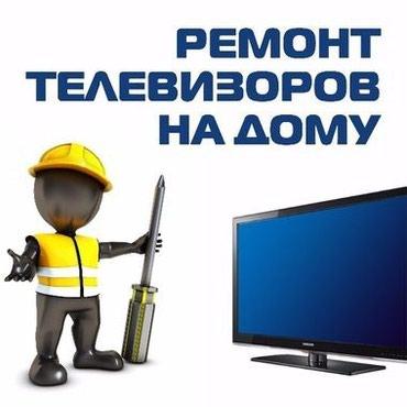 Ремон телевизоров и электро в Ош