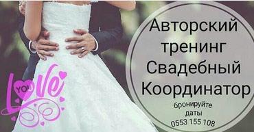 Авторский тренинг Свадебный Координатор. Все вопросы по телефону в Бишкек