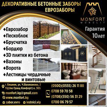 еврозабор цена бишкек в Кыргызстан: Декоративные бетонные заборы,еврозаборы!MONFORT Monolit* Еврозабор*
