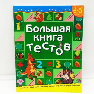 Тесты для детей.  Большая книжка проверки всех самых необходимых знани