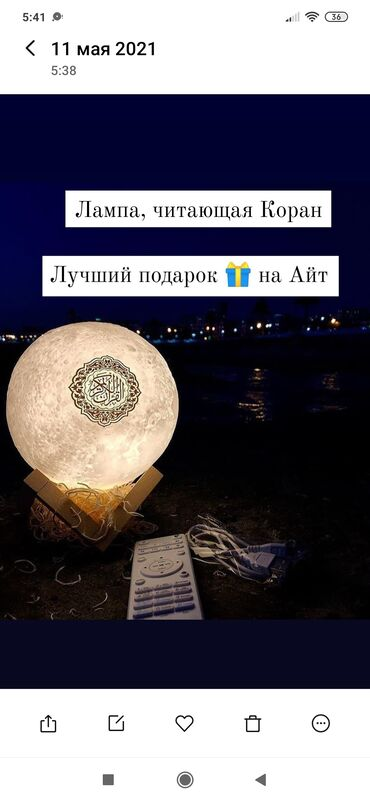 Все функции в одной лампеполное аудио корана перевод корана на 14