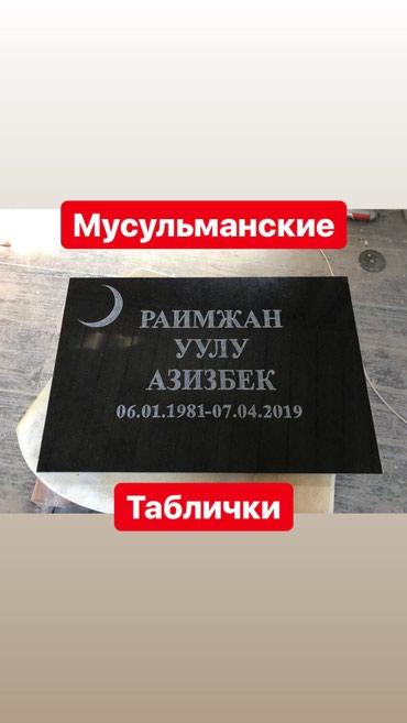 ТАБЛИЧКИ НАДГРОБНЫЕ в Бишкек